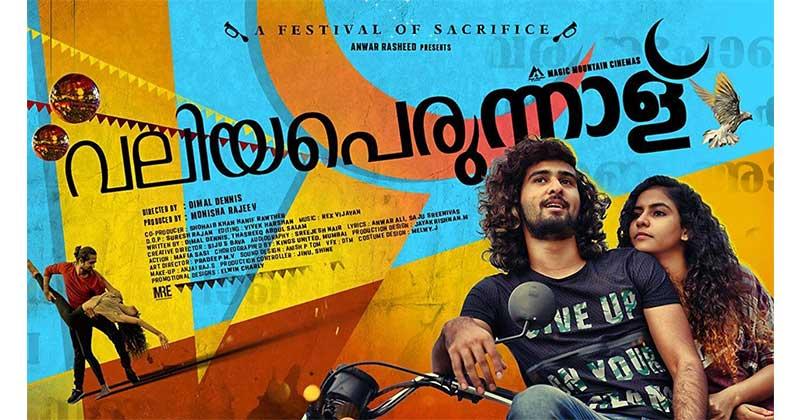Watch Valiyaperunnal Movie Trailer